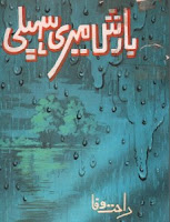 Barish Meri Saheli Novel by Rahat Wafa