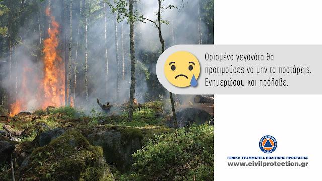 Τηλεοπτικό spot για τις Δασικές πυρκαγιές