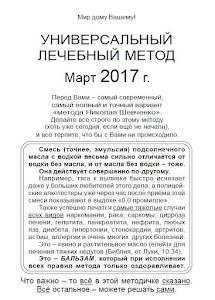 Метод Шевченко масло с водкой диета. Часть 2