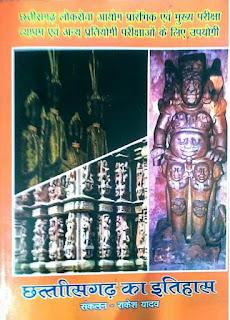 Download छत्तीसगढ़ का इतिहास (History) Rakesh Yadav Book Pdf