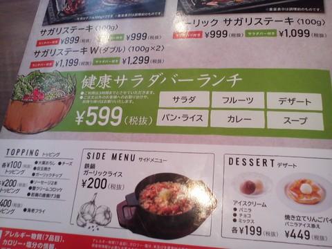 メニュー1 ステーキガスト一宮尾西店13回目