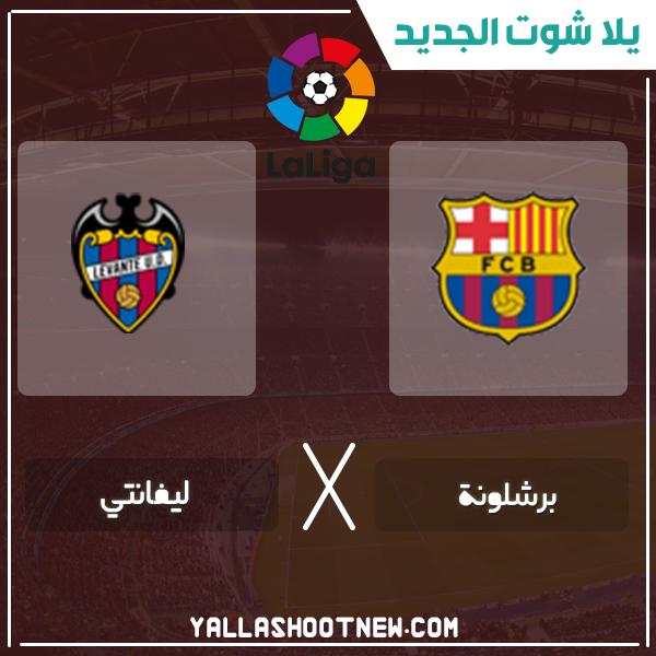مشاهدة مباراة برشلونة وليفانتي بث مباشر اليوم 2-2-2020 في الدوري الاسباني