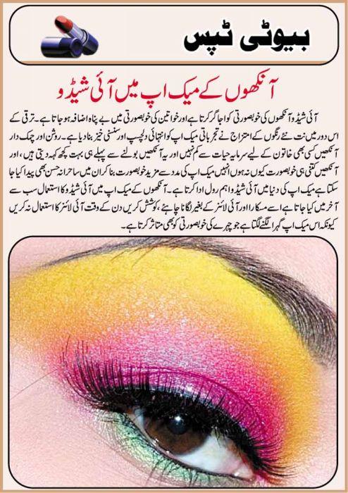 Best Eye Shadow Make up Beauty Tips in Urdu