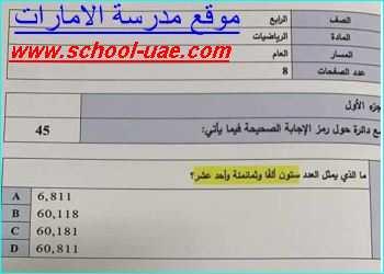 الامتحان الوزارى رياضيات للصف الرابع الفصل الاول 2019-2020 مدرسة الامارات