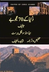 Dunya K 70 Ajoobay Urdu Book Free download