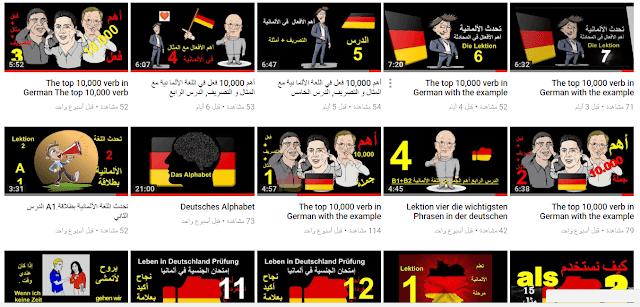 تعلّم الألمانية في 5 دقائق يومياً. مجاناً. knows1 Learn German in 5 minutes a day. Free. Knows1 Deutsch lernen in 5 Minuten pro Tag. Wikipedia. Knows1