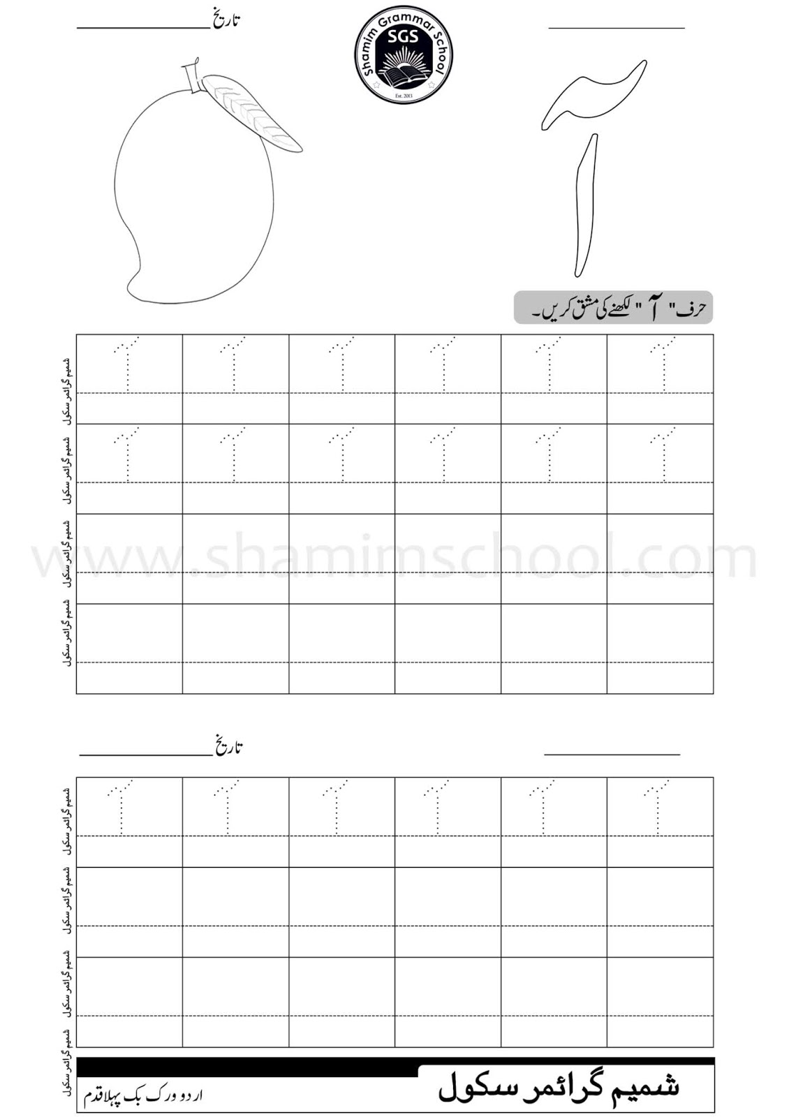 WORK SHEETS FOR PRE STANDARDS MATH,ENGLISH,SCIENCE,URDU | IT ...