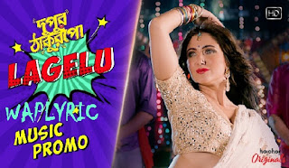 Lagelu Song Lyrics
