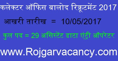 http://www.rojgarvacancy.com/2017/04/29-assistant-data-entry-operator.html