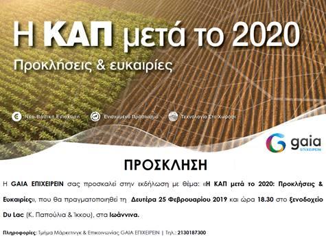 Γιάννενα: «Η ΚΑΠ Μετά Το 2020: Προκλήσεις & Ευκαιρίες» Εκδήλωση Στα Ιωάννινα
