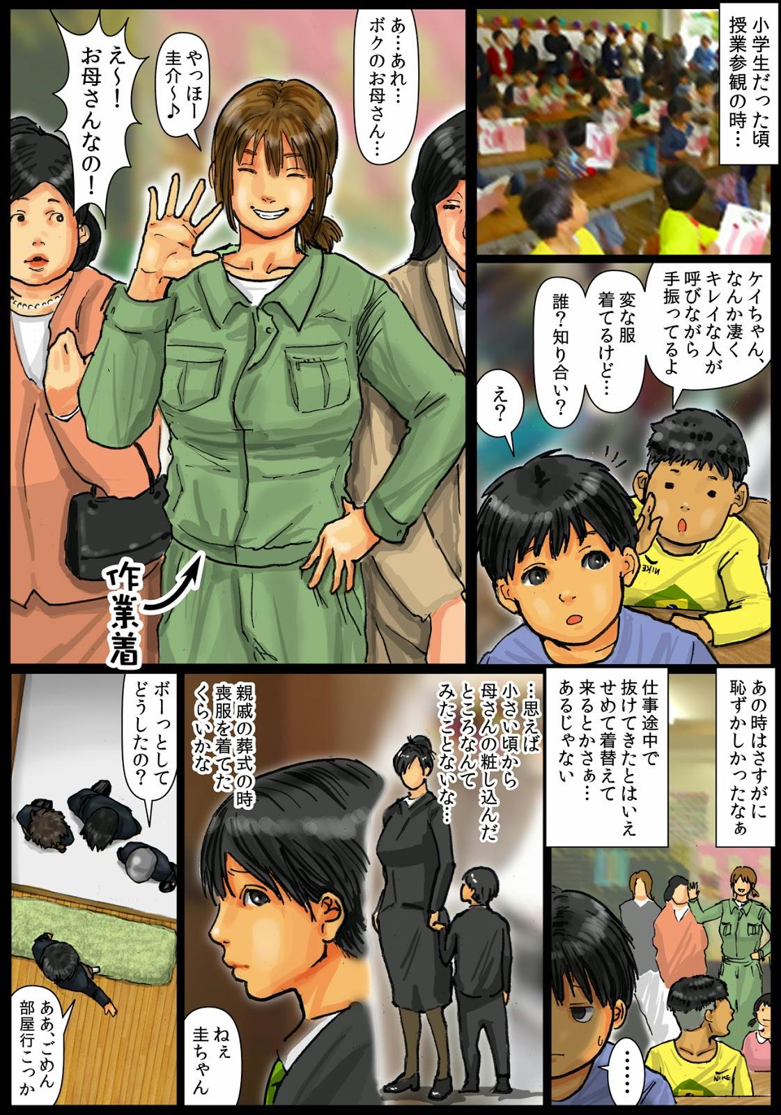 Kaa-san no ana tsukawasete