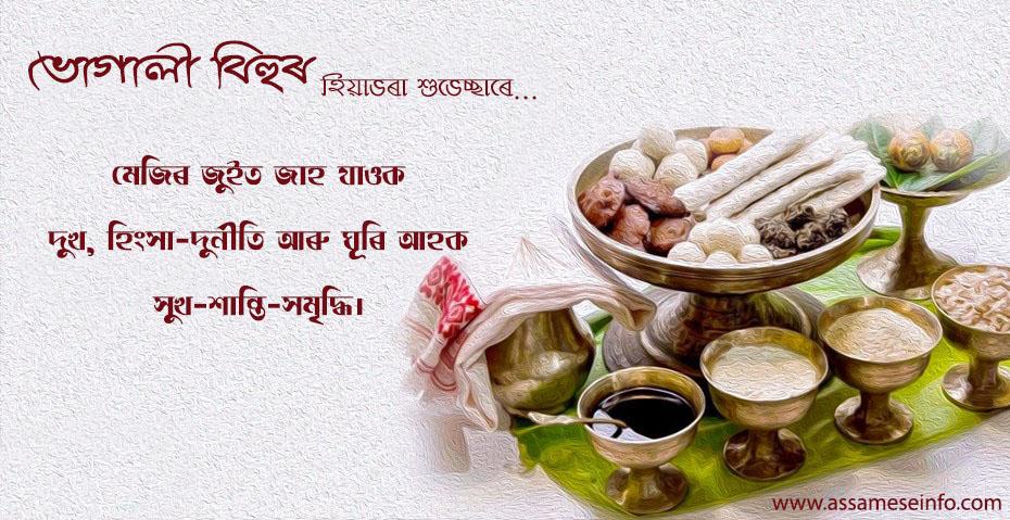 happy bhogali bihu hd