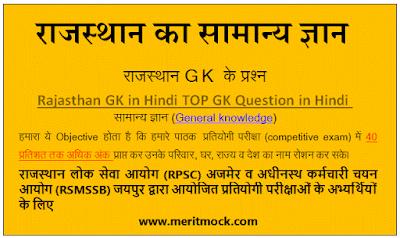राजस्थान का सामान्य ज्ञान