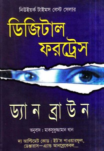 Digital Fortress by Dan Brown Bangla ebook