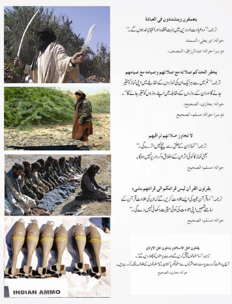 ac6496db9 دہشت گرد خارجیوں کی علامات | سعودی وہابی