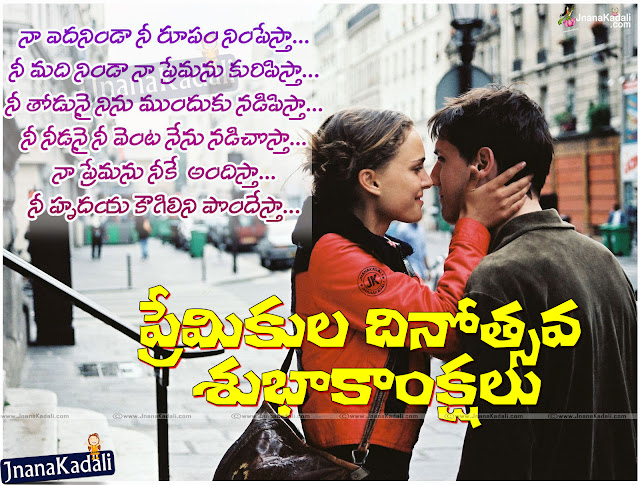 Telugu Best and Beautiful Love Quotations and Nice Messages online. Awesome Telugu Love Quotes and Valentines Day Wallpapers, Top Telugu Love Sayings and True Nice pics, Awesome Telugu Lovers Day Pictures and Messages, Telugu Best and Nice Inspiring Nice Sayings, Love Quotes and Wishes in Telugu Valentines Day Pictures.