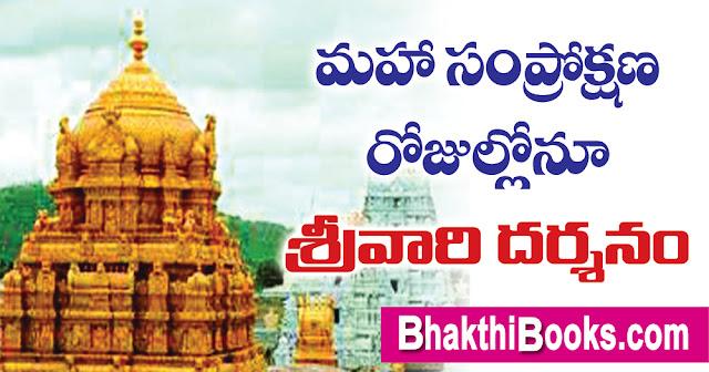 bhakti books | bhakthi books | bhakthitv | bhakti pustakalu