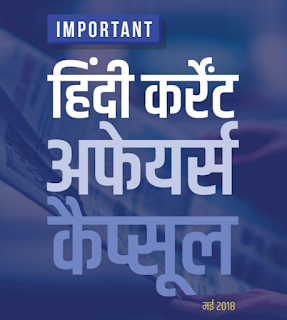 IMPORTANT CURRENT AFFAIRS MAY 2018 [IN HINDI] PDF