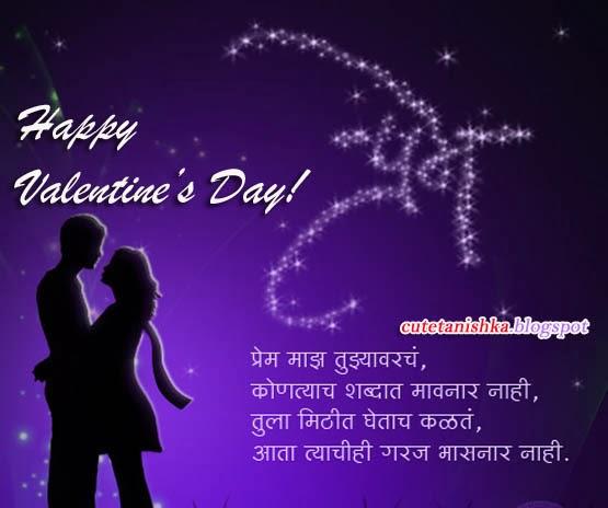 happy valentine s day sms marathi