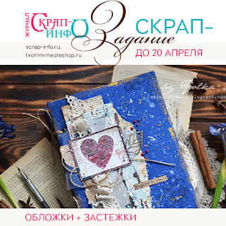 http://journal.scrap-info.ru/2016/03/blog-post_28.html