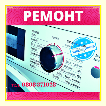 Ремонт на перални, ремонт на  сушилни,ремонт на перални в дома, ремонт на сушилни в дома, ремонт на пералня, ремонт на сушилня,   ремонт на електроуреди, пералня, сушилня,  ремонт,  сервизен техник, сервиз, техник,   Инж. Станев, сервизни услуги, ремонт на битова техника и електроника, ремонт на битова техника, ремонт на електроника,  в дома,   ремонти в дома, сервиз за перални, сервиз за сушилни,
