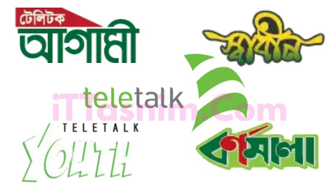 TeleTalk All Package 2019 | Teletalk Package offer