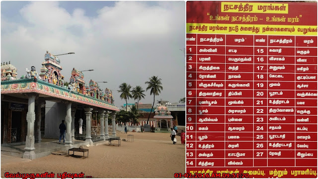 27 Starts Temple in chennai