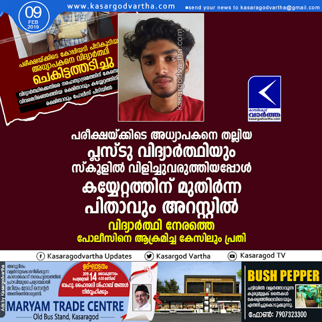 Kerala, kasaragod, news, Teacher, Student, Assault, plus-two, accused, arrest, Chemnad, school, Police, Examination, Student arrested for teacher-assaulting  case