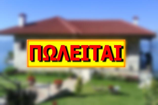 Πωλείται σπίτι στο Άργος