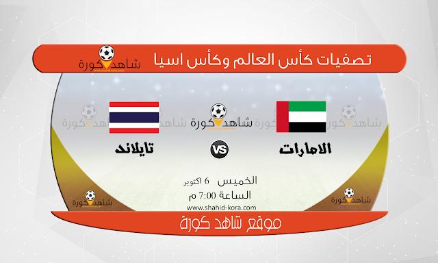 نتيجة مباراة الامارات وتايلاند اليوم بتاريخ 06-10-2016 تصفيات كأس العالم وكأس اسيا