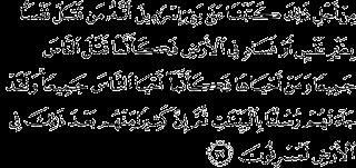 Surah Al-maidah ayat 32 carabelajarislam