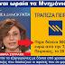 ΕΝ ΜΕΣΩ ΚΡΙΣΗΣ! Δάνειο 500.000€ πήρε η Μαρία Σπυράκη από την Τράπεζα Πειραιώς