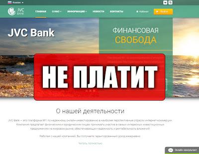 Скриншоты выплат с хайпа jvc-bank.com