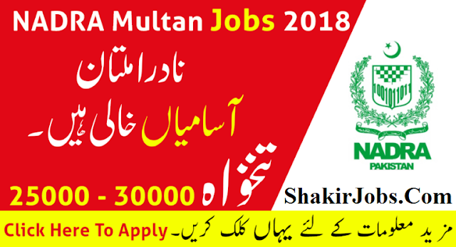 nadra jobs nadra jobs 2018 nadra jobs application form download nadra jobs 2018 in multan nadra jobs 2018 islamabad jobs vacancies for womens in nadra nadra office islamabad it jobs in multan