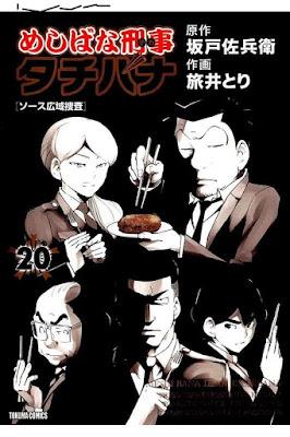 めしばな刑事タチバナ 第01-20巻 [Meshibana Keiji Tachibana vol 01-20] rar free download updated daily