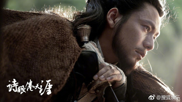 Shi Yan Juan Tian Ya wuxia movie Chen Kun
