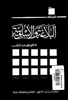 Download Adabiyat al-Balaghah wa al-Uslubiyah PDF