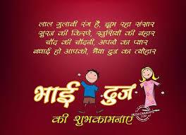 Bhaiya Dooj Status