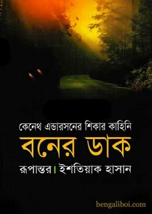 Boner Daak Bangla ebook pdf