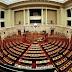 Κατατέθηκε το πολυνομοσχέδιο με τα προαπαιτούμενα – Στις 14 Ιουνίου η ψήφισή του