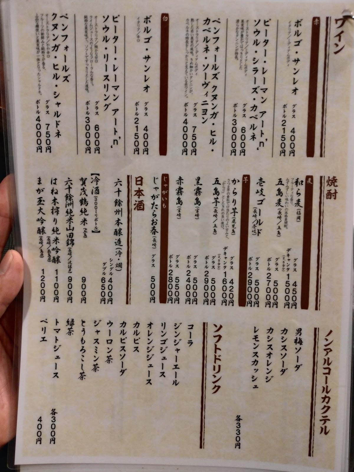 ドリンク 長崎市浜口町でおすすめの焼肉は炭火焼肉いせ家!