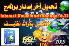 تحميل وتفعيل أخر إصدار6.33  internet download manager بكراك نظيف 2020