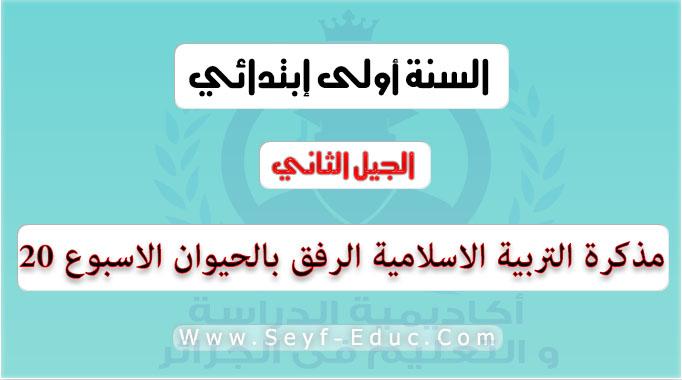 مذكرة السنة الاولى ابتدائي الجيل الثاني التربية الاسلامية الرفق بالحيوان الاسبوع 20