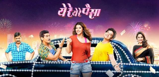 Ye Re Ye Re Paisa (2018) Marathi Movie