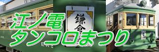 江ノ電タンコロまつり