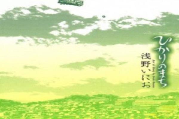 Hikari no Machi