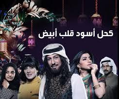 المسلسل التلفزيوني الكويتي كحل أسود قلب أبيض