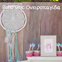 http://texnitissofias.blogspot.gr/2017/05/boho-chic-dreamcatcher.html
