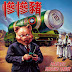 惨惨猪 - Majestic Brewing Order (Single) (2018)