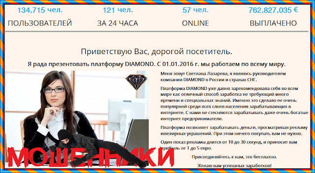 [Лохотрон] Компания DIAMOND dba-jenny-jewels.ru Отзывы, развод, сайт платит деньги?